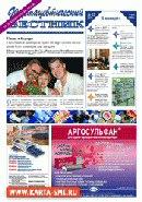 Фармацевтический вестник